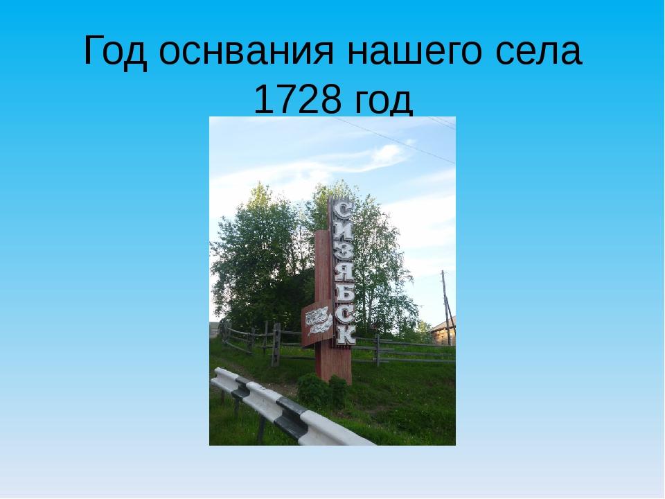 Год оснвания нашего села 1728 год