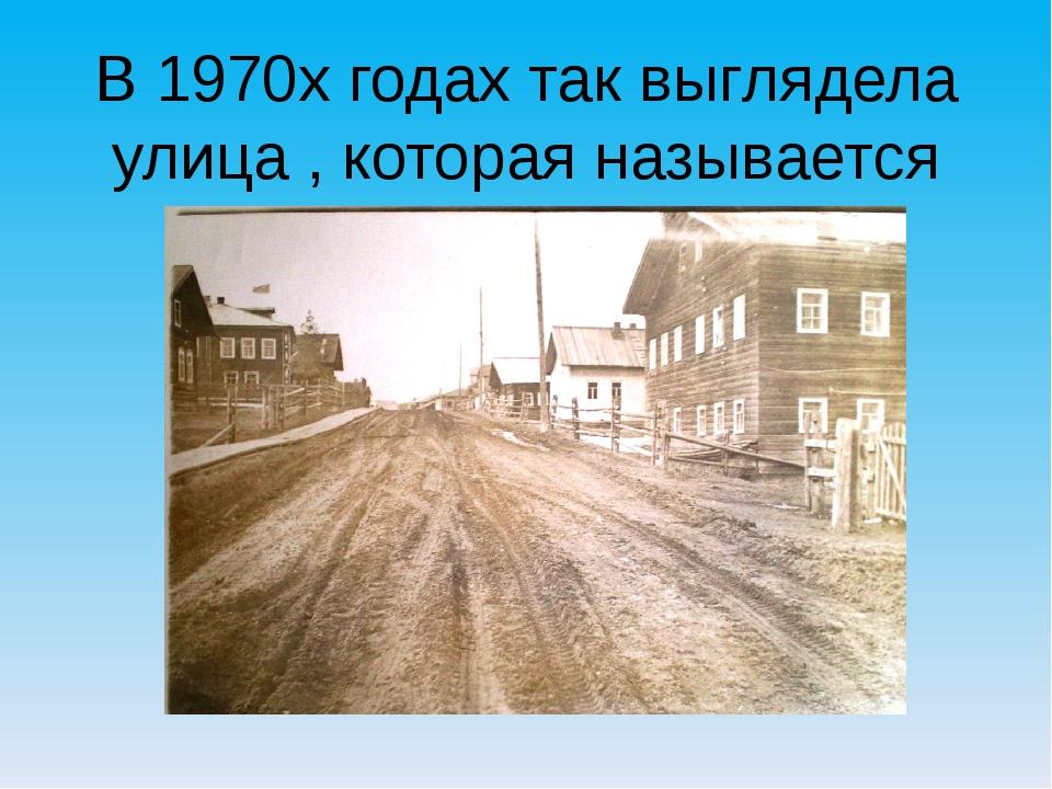 В 1970х годах так выглядела улица , которая называется сегодня улица 60- лет...