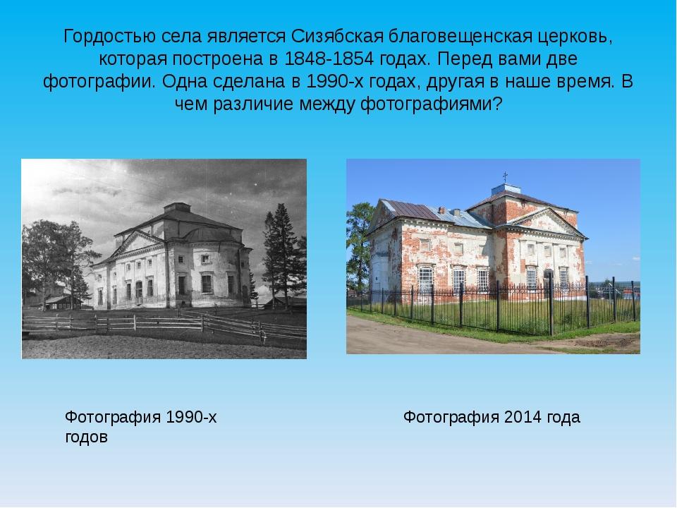 Гордостью села является Сизябская благовещенская церковь, которая построена в...