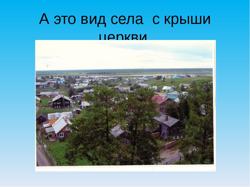 А это вид села с крыши церкви.