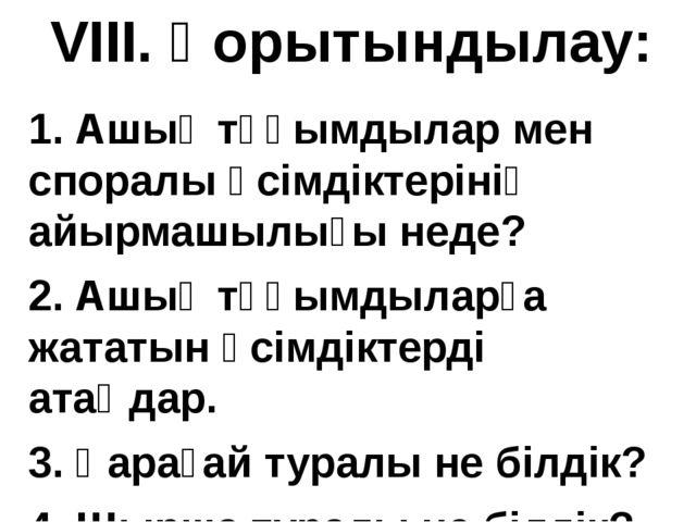 5. Аршаны қазақ халқы неге «Киелі өсімдік» дейді? 6. Ашық тұқымды өсімдіктерд...