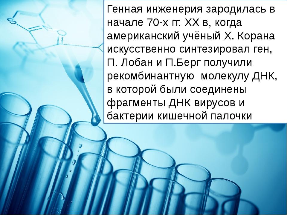 Генная инженерия зародилась в начале 70-х гг. XX в, когда американский учёный...