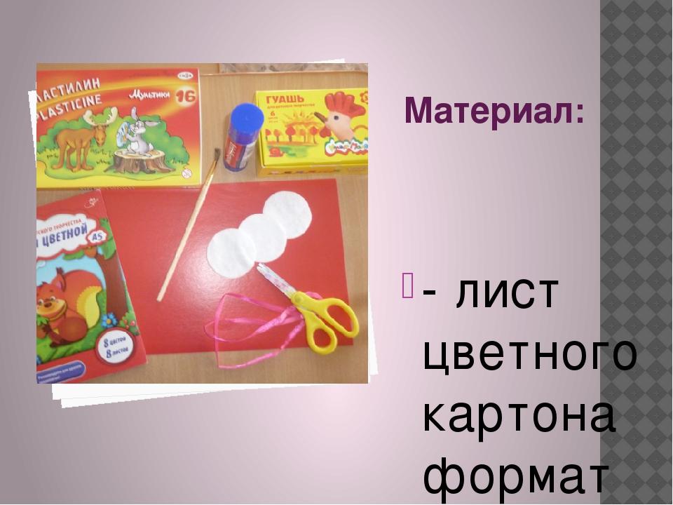 Материал: - лист цветного картона формата А-4, - цветная бумага; - три косме...