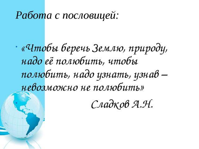 Работа с пословицей: «Чтобы беречь Землю, природу, надо её полюбить, чтобы по...