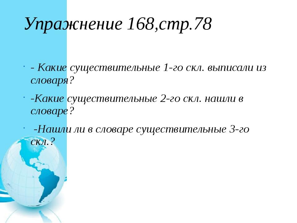 Упражнение 168,стр.78 - Какие существительные 1-го скл. выписали из словаря?...