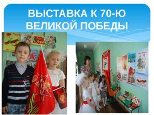 ВЫСТАВКА К 70-Ю ВЕЛИКОЙ ПОБЕДЫ