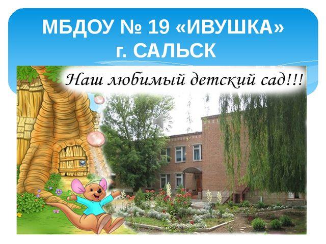 МБДОУ № 19 «ИВУШКА» г. САЛЬСК