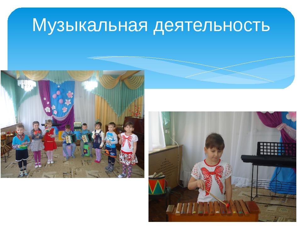 Музыкальная деятельность