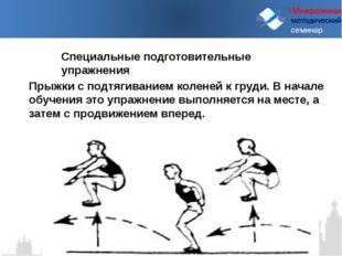 I Межрегиональный методический семинар Специальные подготовительные упражнен