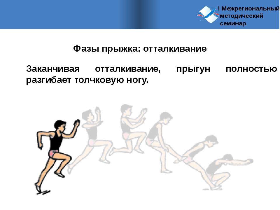 I Межрегиональный методический семинар Фазы прыжка: отталкивание Заканчивая...