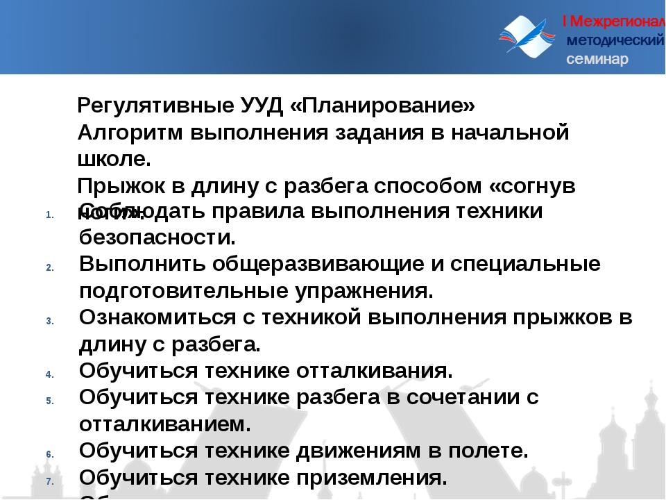 I Межрегиональный методический семинар Регулятивные УУД «Планирование» Алгор...