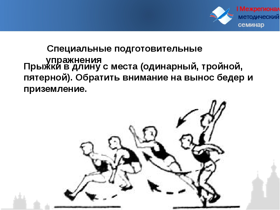 I Межрегиональный методический семинар Специальные подготовительные упражнен...