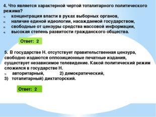 4. Что является характерной чертой тоталитарного политического режима? концен