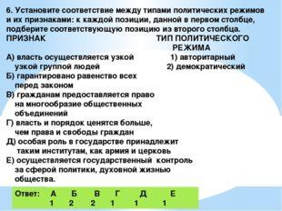 6. Установите соответствие между типами политических режимов и их признаками: