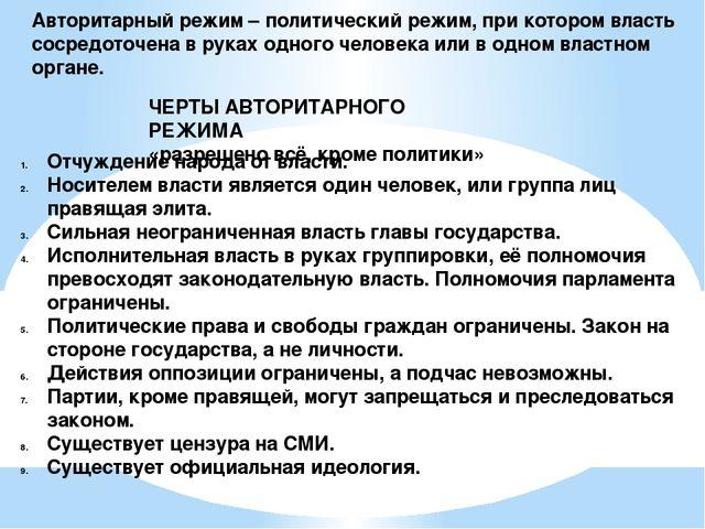 Авторитарный режим – политический режим, при котором власть сосредоточена в р...