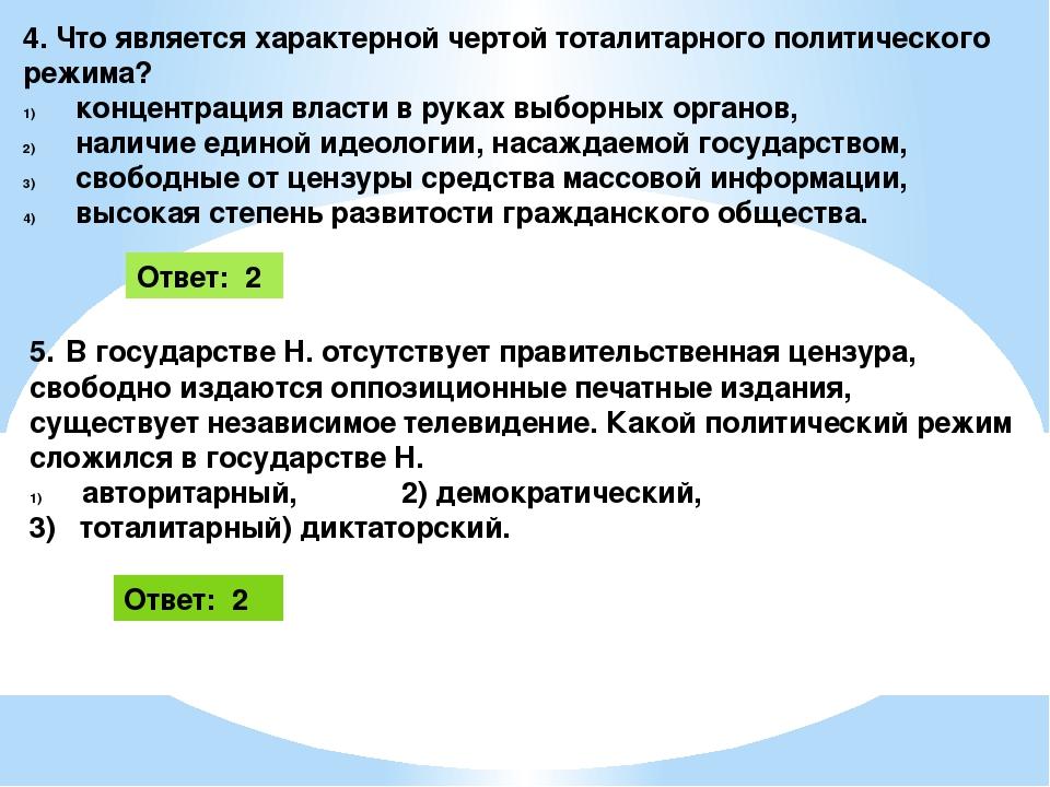 4. Что является характерной чертой тоталитарного политического режима? концен...