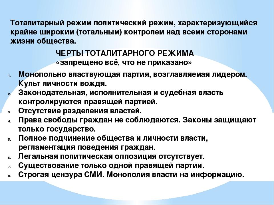 Тоталитарный режим политический режим, характеризующийся крайне широким (тота...