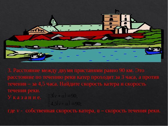 3. Расстояние между двумя пристанями равно 90 км. Это расстояние по течению р...