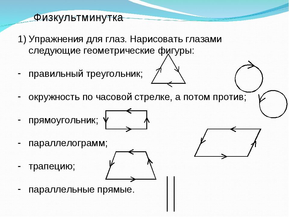 Физкультминутка Упражнения для глаз. Нарисовать глазами следующие геометричес...