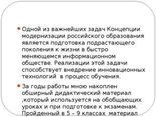 Одной из важнейших задач Концепции модернизации российского образования явля
