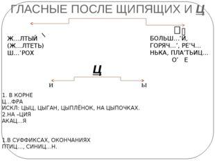 1. Вставьте пропущенные буквы, отметьте«четвертый лишний». 1) Быч...к, грач.