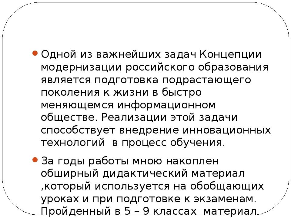 Одной из важнейших задач Концепции модернизации российского образования явля...