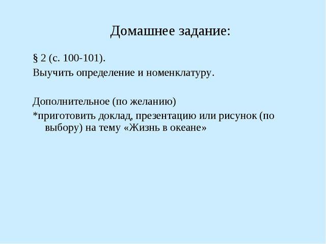 Домашнее задание: § 2 (с. 100-101). Выучить определение и номенклатуру. Допол...