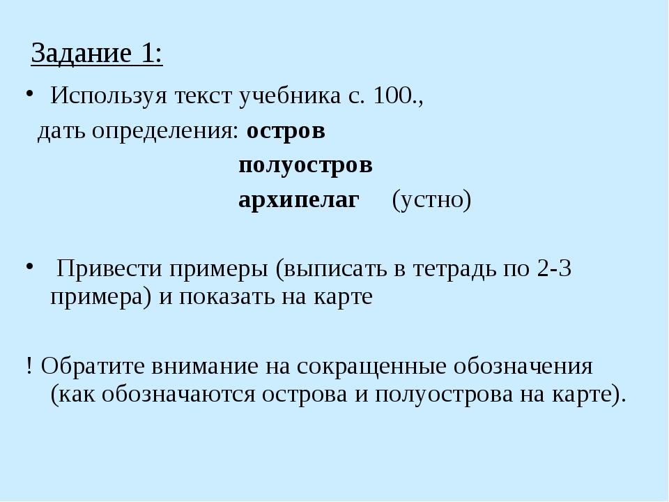Задание 1: Используя текст учебника с. 100., дать определения: остров полуос...