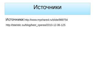 Источники Источники:http://www.myshared.ru/slide/989754 http://statistic.su/b