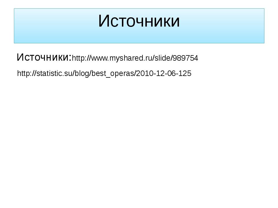 Источники Источники:http://www.myshared.ru/slide/989754 http://statistic.su/b...