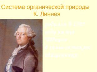 Система органической природы К. Линнея родился в 1707 году на юге Швеции в се