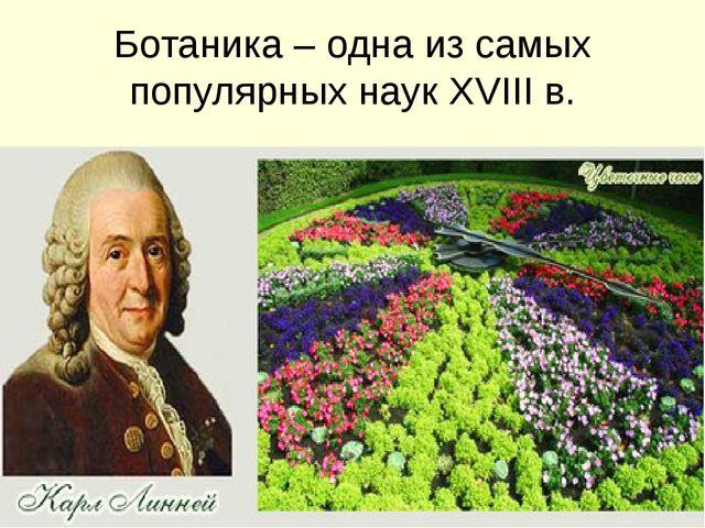 Ботаника – одна из самых популярных наук XVIII в.