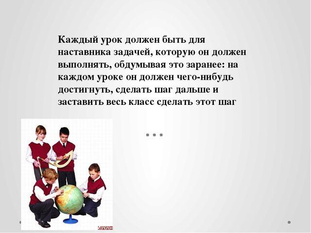 К.Д.Ушинский Каждый урок должен быть для наставника задачей, которую он долж...