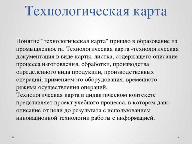 """Технологическая карта Понятие """"технологическая карта"""" пришло в образование из..."""