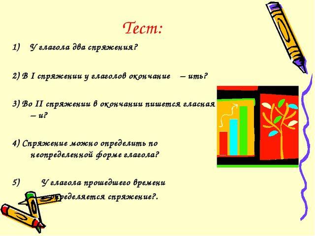 Тест: У глагола два спряжения? 2) В I спряжении у глаголов окончание – ить? 3...