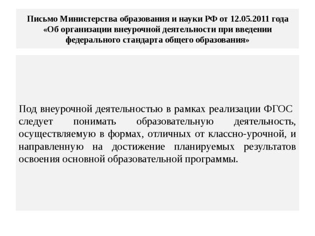 Концепция модернизации дополнительного образования РФ Под внеурочной деятельн...