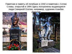 Памятник в память об погибших в 1942 и памятник с Аллеи Славы, открытой в 199