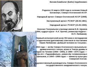 Ватаев Бимболат (Бибо) Заурбекович Родился 15 марта 1939 года в селении Новы