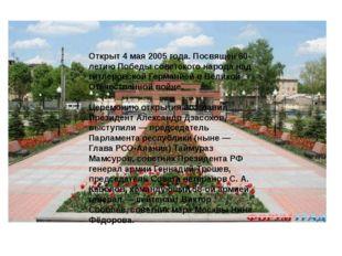 Открыт 4 мая 2005 года. Посвящен 60-летию Победы советского народа над гитле