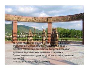 «Нам в Осетии было важно иметь место, где бы воедино соединились ратный подв