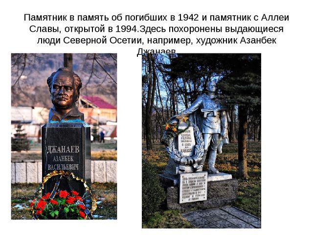 Памятник в память об погибших в 1942 и памятник с Аллеи Славы, открытой в 199...