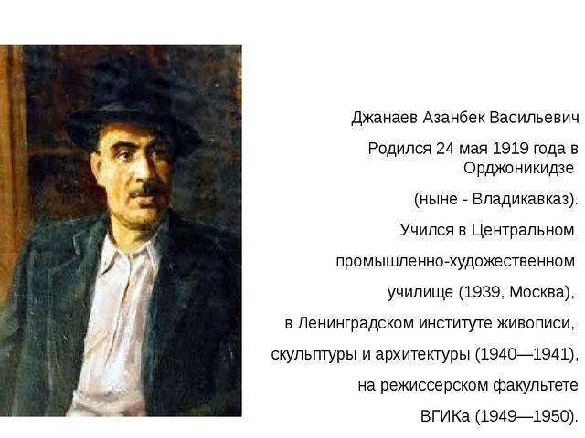 Джанаев Азанбек Васильевич Родился 24 мая 1919 года в Орджоникидзе (ныне - В...