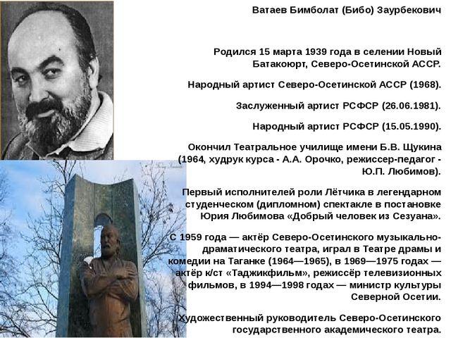 Ватаев Бимболат (Бибо) Заурбекович Родился 15 марта 1939 года в селении Новы...