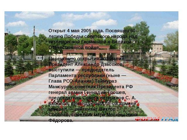 Открыт 4 мая 2005 года. Посвящен 60-летию Победы советского народа над гитле...