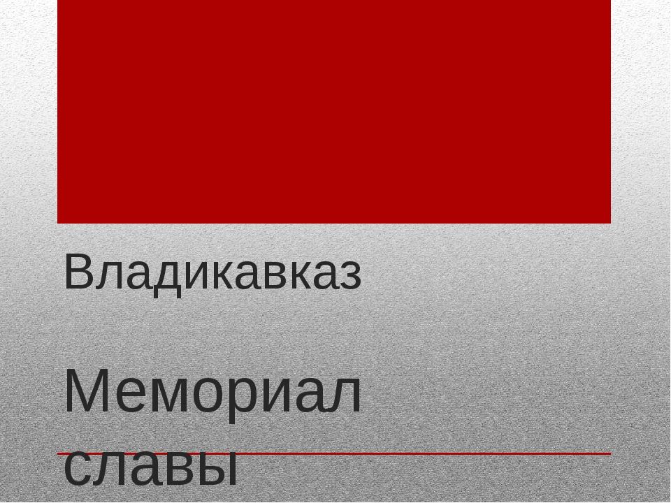 Владикавказ Мемориал славы