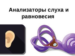 Анализаторы слуха и равновесия