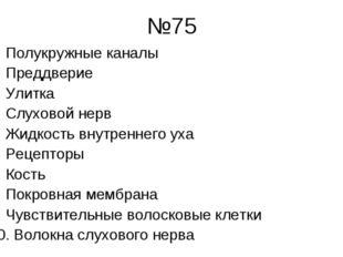№75 1. Полукружные каналы 2. Преддверие 3. Улитка 4. Слуховой нерв 5. Жидкост