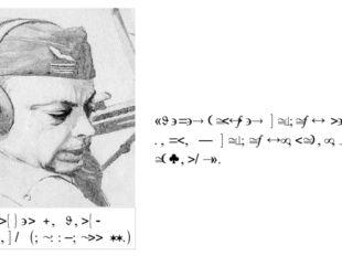 Антуан де Сент-Экзюпери (1900–1944 гг.) «Самая большая роскошь на земле — рос