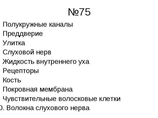 №75 1. Полукружные каналы 2. Преддверие 3. Улитка 4. Слуховой нерв 5. Жидкост...