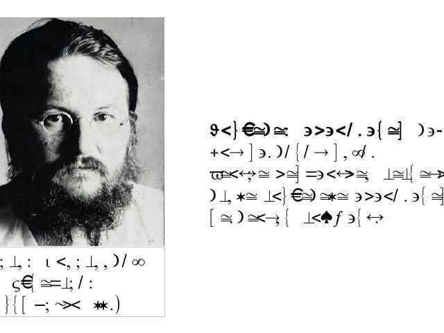 Алексей Алексеевич Ухтомский (1875–1942 гг.) Слуховой анализатор важен для ра...